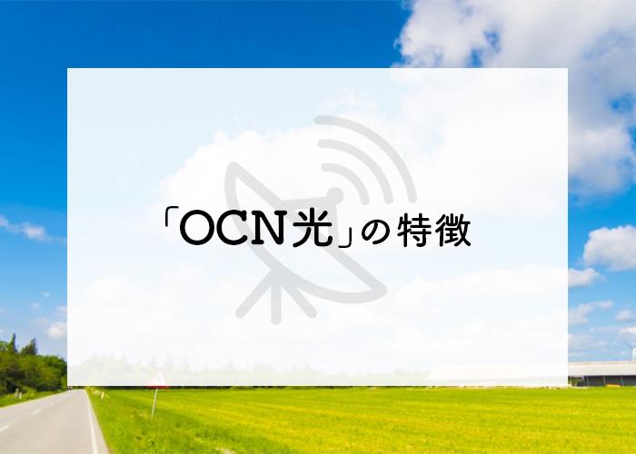 光コラボ「OCN光」の特徴