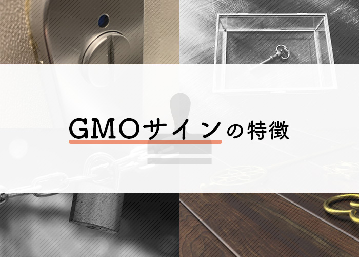 不動産オーナー様へ!電子印鑑GMOサインの特徴をご紹介
